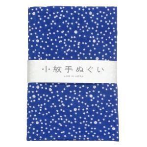 日本手ぬぐい 45 あられ(青) てぬぐい 手拭い 小紋柄 和手拭い