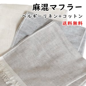 マフラー 麻混マフラー 日本製 泉州製 ストール 送料無料