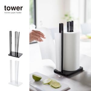 片手で切れるキッチンペーパーホルダー タワーシリーズ tower 山崎実業 ポイント消化 ポイント消化 wystyle