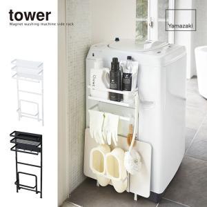 山崎実業 洗濯機横マグネット収納ラック タワーシリーズ tower おしゃれ スリム ランドリー収納 ホワイト ブラック|wystyle