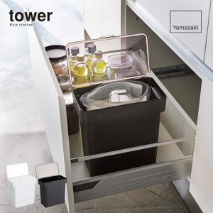 山崎実業 密閉 袋ごと米びつ 5kg用 タワーシリーズ tower おしゃれ スリム キッチン収納 ホワイト ブラック|wystyle