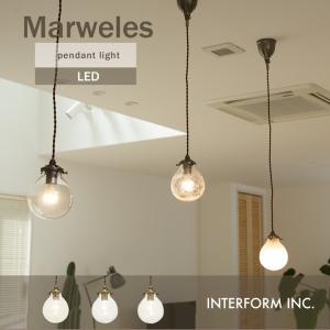 ペンダントライト LED電球付き ガラス アンティーク おしゃれ Marweles マルヴェル INTERFORM インターフォルム|wystyle