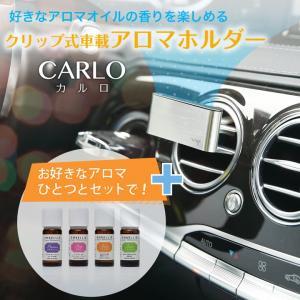 [通常価格よりお得なセット商品]車載用アロマホルダー CARLO(カルロ)×最高級フランス産 オーガニックアロマオイル WY wystyle
