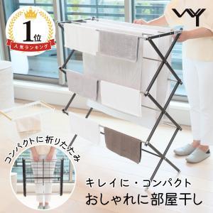 WY 物干しスタンド 多目的スタンド 伸縮式 簡単組み立て 折りたたみ式 洗濯 部屋干し 室内 物干し台 タオル掛け ランドリー 全2色|wystyle