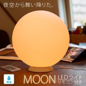 LEDインテリアライト 防水リモコン付き 充電式 自動点灯 消灯タイマー付き 調光 間接照明 浴室 お風呂 屋外 丸い Moonlight ムーンライト ギフト WY|wystyle