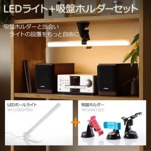 WY LEDインテリアライト Polelight(ポールライト+吸盤ホルダーセット 無段階調光 省エネ 間接照明 卓上照明 車載ホルダー ギフト|wystyle
