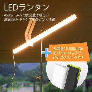 [通常価格より10%お得なセット商品]LEDランタン ポールライト USB給電 × モバイルバッテリー 超大容量 10,000mah 全2色 WY wystyle