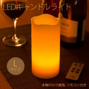 LEDキャンドルライト Lサイズ単品 自動点灯 消灯タイマー付き リモコン付き ゆらぎ照明モード切替 明るさ2段階調整 ろうそく 電池式 WY|wystyle