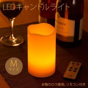 LEDキャンドルライト Mサイズ単品 自動点灯 消灯タイマー付き リモコン付き ゆらぎ照明モード切替 明るさ2段階調整 ろうそく 電池式 WY|wystyle