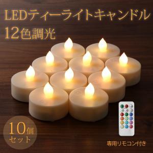 LEDティーライトキャンドル 10個セット 12色調光 リモコン付き ランタン 自動消灯タイマー ゆらぎ照明モード 12色点灯 ろうそく 電池式 WY|wystyle