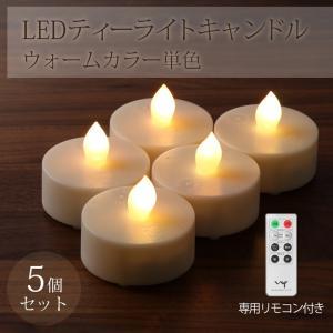 LEDティーライトキャンドル5個セット ウォームカラー単色 リモコン付き 自動点灯・消灯タイマー付き ゆらぎ照明モード 電池式 WY|wystyle