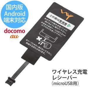 WY Qi ワイヤレス充電レシーバー 充電シート Androidスマートフォン対応 GALAXY  アンドロイドスマホの背面に挟むだけ microUSB端子用|wystyle