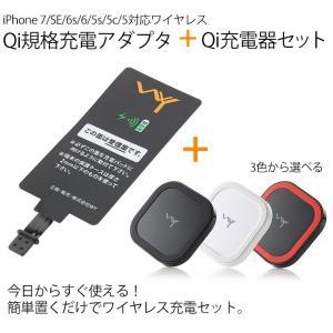 WY セット商品 iPhone7 SE 6s 6 5s 5c 5 対応 Qi ワイヤレス充電レシーバー × Qiワイヤレス充電器 アイフォンを置くだけ充電可能に|wystyle