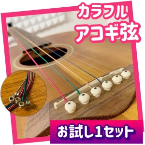 アコースティックギター用 弦 カラフル レインボーカラー ボールエンド Wythwit (6本 1セ...
