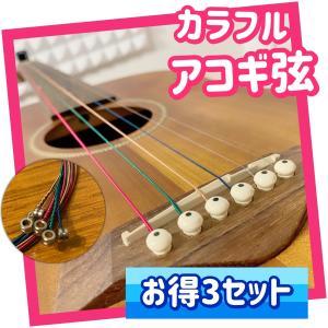 アコースティックギター用 弦 カラフル レインボーカラー ボールエンド Wythwit (6本 3セ...