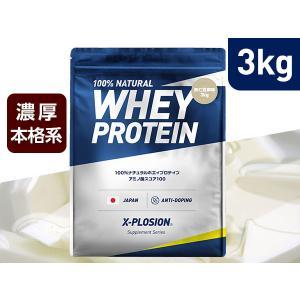 プロテイン エクスプロージョン 100%ホエイプロテイン 杏仁豆腐味 3kg 日本製 男性 女性 X-PLOSION 送料無料|x-plosion