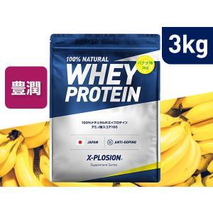 プロテイン エクスプロージョン 100%ホエイプロテイン バナナ味 3kg 日本製 男性 女性 X-PLOSION|x-plosion