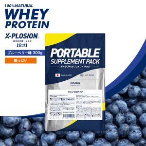 プロテイン エクスプロージョン 100%ホエイプロテイン ブルーベリー味 300g お試し用 おためし 少量パック 日本製 男性 プロテイン 女性 X-PLOSION|x-plosion