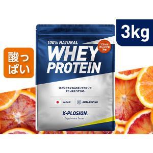 プロテイン エクスプロージョン 100%ホエイプロテイン ブラッドオレンジ味 3kg 日本製 男性 女性 X-PLOSION|x-plosion