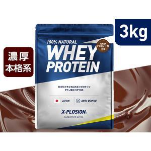 エクスプロージョン プロテイン 100%ホエイプロテイン ミルクチョコレート味 3kg 日本製 男性...