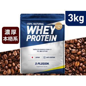 エクスプロージョン プロテイン 100%ホエイプロテイン カフェオレ味 3kg 日本製 男性 女性 ...
