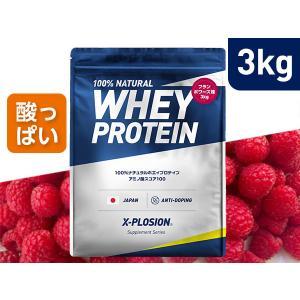 プロテイン エクスプロージョン 100%ホエイプロテイン フランボワーズ味 3kg 日本製 男性 女性 X-PLOSION 送料無料|x-plosion