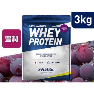 プロテイン エクスプロージョン 100%ホエイプロテイン ぶどう味 3kg 日本製 男性 女性 X-PLOSION|x-plosion