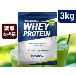 プロテイン エクスプロージョン 100%ホエイプロテイン 抹茶味 3kg 日本製 男性 女性 X-PLOSION|x-plosion