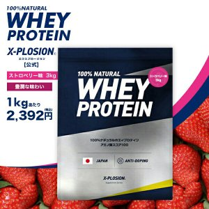 プロテイン エクスプロージョン 100%ホエイプロテイン ストロベリー味 3kg 日本製 男性 女性 X−PLOSION|x-plosion