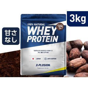 プロテイン エクスプロージョン 100%ナチュラルホエイプロテイン 甘さゼロ ココア味 3kg 日本製 男性 女性 X-PLOSION|x-plosion