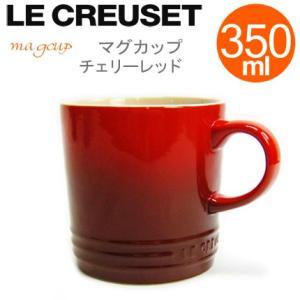 ルクルーゼ マグカップ LE CREUSET チェリーレッド...