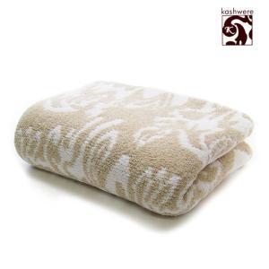 カシウェア/カシウエア クイーンブランケットQueen(Twin)Blanket Damask ダマスク柄 MALT/WHITE (TB-32) (kashwere)(38319921) x-sell
