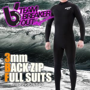 ウェットスーツ メンズ フルスーツ 3mm ウエットスーツ サーフィン ダイビング ブレーカーアウト|x-sports