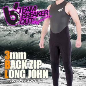 ウェットスーツ メンズ ロングジョン 3mm ウエットスーツ サーフィン ダイビング ブレーカーアウト x-sports