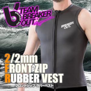 ウェットスーツ メンズ ラバー ベスト 2mm ウエットスーツ サーフィン ダイビング ブレーカーアウト x-sports