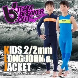 ウェットスーツ キッズ 子供用 ロングジョン&ジャケット 2mm ウエットスーツ サーフィン ダイビング ブレーカーアウト|x-sports