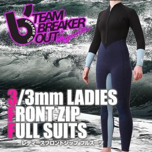 ウェットスーツ レディース フルスーツ 3mm ウエットスーツ サーフィン ダイビング ブレーカーアウト|x-sports