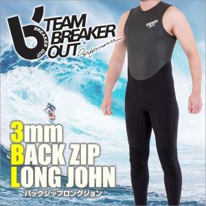 ウェットスーツ ロングジョン 3mm バックジップ メンズ ウエットスーツ サーフィン ダイビング ブレーカーアウト x-sports