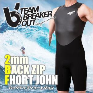 ウェットスーツ メンズ ラバー ジャケット 2mm バックジップ ショートジョン サーフィン ダイビング ブレーカーアウト|x-sports