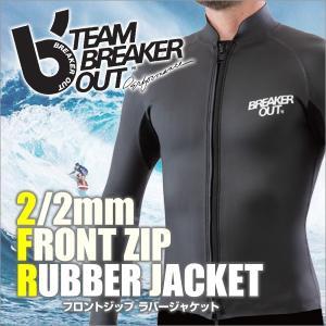 ウェットスーツ メンズ タッパー ラバー ジャケット 2mm ウエットスーツ サーフィン ダイビング ブレーカーアウト|x-sports