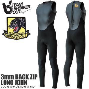 ウェットスーツ BREAKER OUT 3mm 2019 バックジップ ロングジョン ブレーカーアウト PANTHERA VALUE  サーフィン SUP メンズ LONG JOHN|x-sports