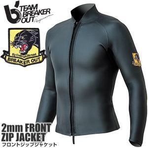 ウェットスーツ BREAKER OUT 2mm 2019 フロントジップ ラバージャケット ブレーカーアウト PANTHERA VALUE  サーフィン SUP メンズ RUBBER JACKET|x-sports