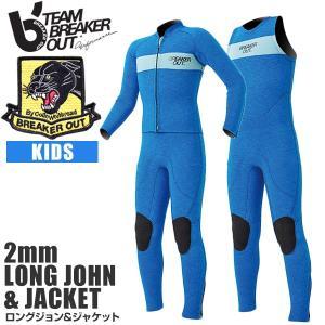 ウェットスーツ BREAKER OUT 2020モデル キッズ ロングジョン ジャケット 2mm 子供用 ブルー アクアブルー ブレーカーアウト サーフィン SUP KIDS|x-sports
