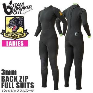 ウェットスーツ BREAKER OUT 2020モデル バックジップ フルスーツ 3mm 女性用 Value PANTHERA BACK ZIP ブラック ブレーカーアウト サーフィン SUP レディース|x-sports