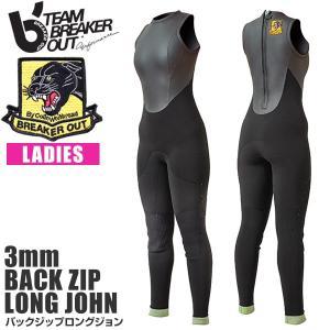 ウェットスーツ BREAKER OUT 2020モデル バックジップ ロングジョン 3mm 女性用 Value PANTHERA ブラック BACK ZIP ブレーカーアウト サーフィン SUP レディース|x-sports