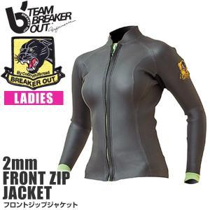 ウェットスーツ BREAKER OUT 2020モデル フロントジップ ジャケット 2mm 女性用 Value PANTHERA ブラック FRONT ZIP ブレーカーアウト サーフィン レディース|x-sports