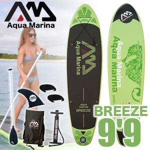 AQUA MARINA アクアマリーナ インフレータブルSUPセット BREEZE 9'9 (パドル付き)スタンドアップパドルボード パドルサーフィン クルージング|x-sports