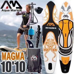 SUP サップ インフレータブル SUPセット AQUA MARINA アクアマリーナ MAGMA 10'10 スタンドアップパドルボード サップ|x-sports