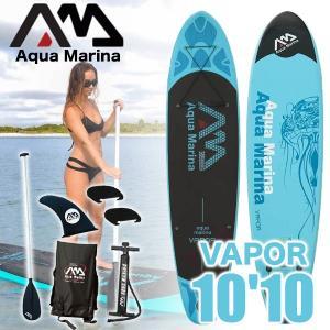 AQUA MARINA アクアマリーナ VAPOR 10'10 スタンドアップ パドルボード インフレータブル SUPセット パドル付き ツーリング&オールラウンド|x-sports