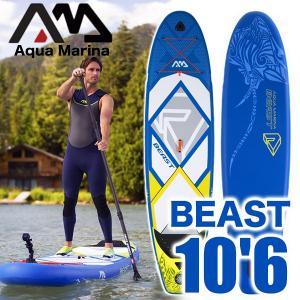 送料無料 インフレータブル SUP BEAST 10'6 AQUA MARINA アクアマリーナ スタンドアップパドルボード ヨガ フィッシング パドル サーフィン|x-sports